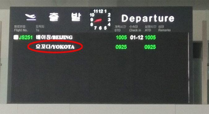 Pyongyang Airport Runs Extreme Rare Flight To United States Air